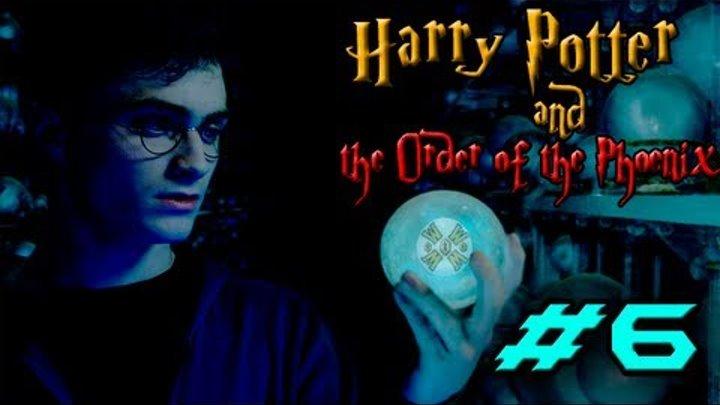 Гарри Поттер и Орден Феникса - Часть 6