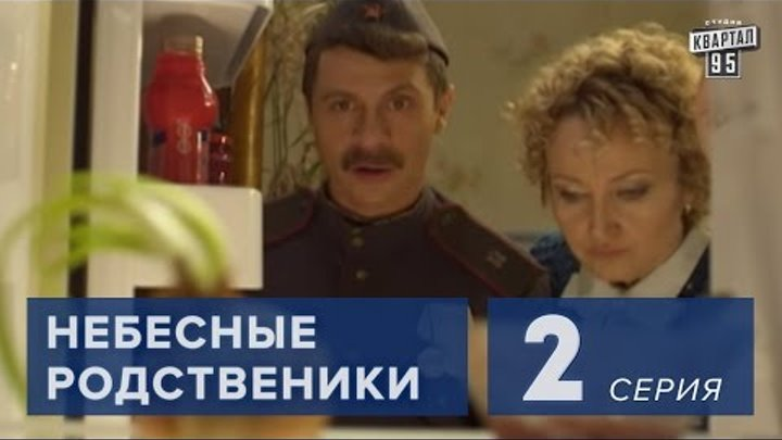 """Сериал """" Небесные родственники """" 2 серия (2011) Лирическая комедия в 8-ми сериях."""
