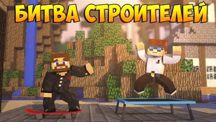 Minecraft Битва строителей #31 - ОЛИМПИАДА И ЛЕДЯНОЙ ЗАМОК