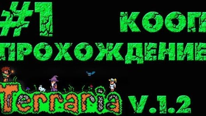 Terraria v 1.2 / Террария - Прохождение - Кооп - Ната может.. [#1]