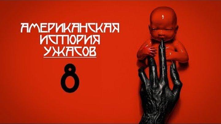 Американская История Ужасов 8 сезон дата выхода, тема
