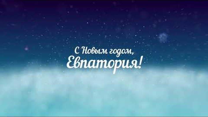 Поздравление от протоиерея благочинного Евпаторийского церковного округа