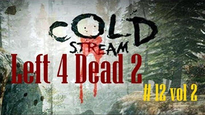 Left 4 Dead 2 # 12 ЧАСТЬ 2-НАСТАЛ ПУШНОЙ ЗВЕРЁК)- кооперативное прохождение на русском
