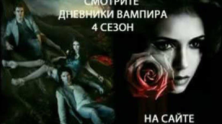 Дневники вампира - 4 сезон 17 серия