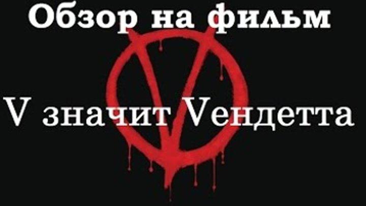 [Р. Карзанов] Обзор на фильм V значит Вендетта/James McTeigue's V For Vendetta 2006