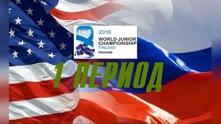 Россия - США . Полуфинал. Хоккей. 1 ПЕРИОД. Чемпионат мира молодежных команд 2016 Russia - USA