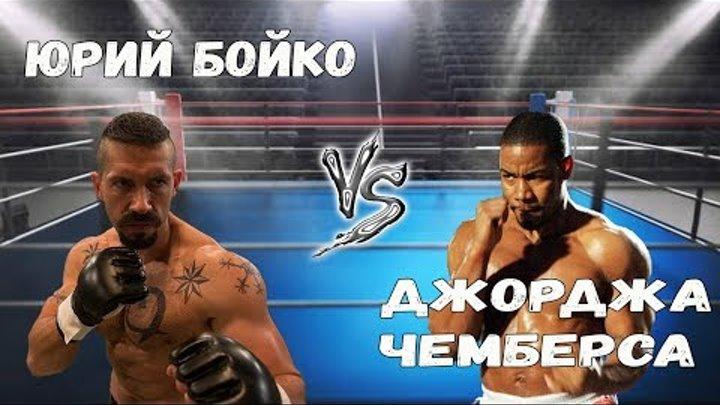BATTLE. КИНО - БИТВЫ №65. Юрий Бойко против Чемберса. (Неоспоримый 2)