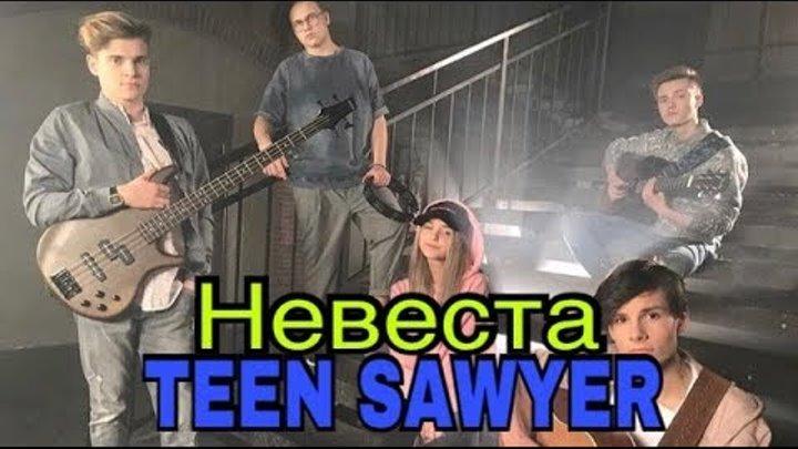 Я снималась в клипе 4 парней?    Невеста    TEEN SAWYER ТИН СОЙЕР    Премьера    Видео   