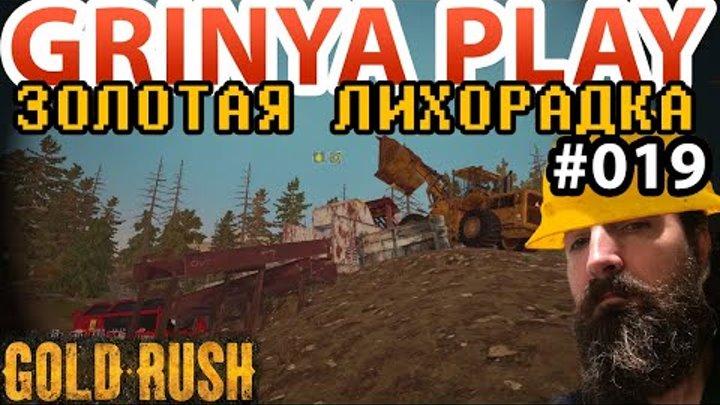 Gold Rush The Game Season 2 ➤ Е019 ➤ Как настроить промывочную станцию ★ Золотая лихорадка