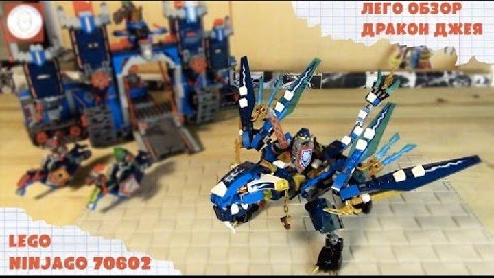 Обзор Lego Ninjago Дракон Джея Ниндзя Го Lego 70602 Обзор Лего Ниндзяго - Товарищ Сафронов