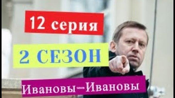 Ивановы-Ивановы сериал 2 СЕЗОН 12 серия Анонсы и содержание 32 серии ПРЕМЬЕРА