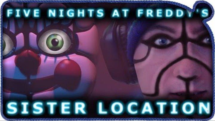 Five Nights at Freddy's: Sister Location | FNAF 5 | Пять ночей с Фредди 5 | 1 - 2 ночь