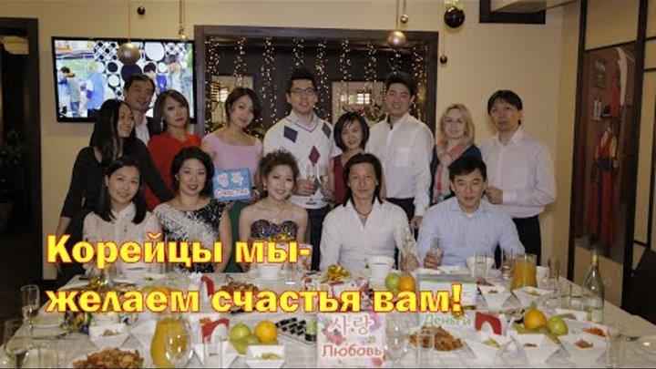 Корейцы мы - желаем счастья вам! Новогодняя музыкальная веб дорама (2015).