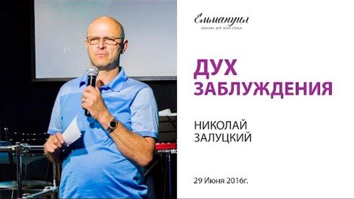 Дух заблуждения - Николай Залуцкий