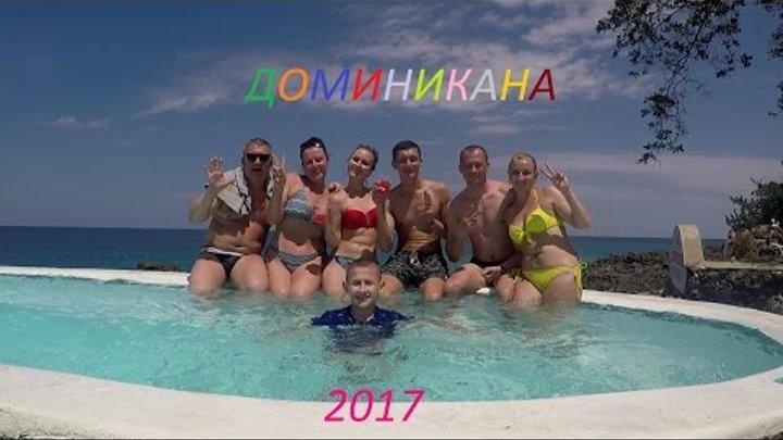 доминикана 2017 пуэрто-плата сосуа Casa Marina Beach & Reef