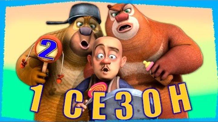 Медведи-соседи Все серии подряд | Сборник № 2 | Мультики для детей (1 сезон, серии 5 - 8)
