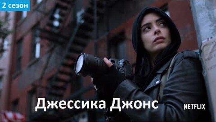 Джессика Джонс 2 сезон - Русский Трейлер (Субтитры, 2018) Marvel's Jessica Jones