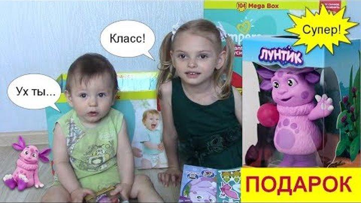 Лунтик Подарки от Pampers Первая распаковка братика Игрушки Видео для детей