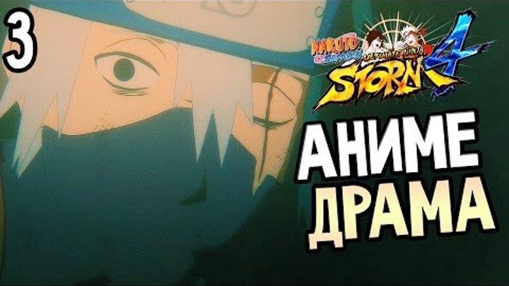Naruto Shippuden: Ultimate Ninja Storm 4 Прохождение На Русском #3 — АНИМЕ ДРАМА