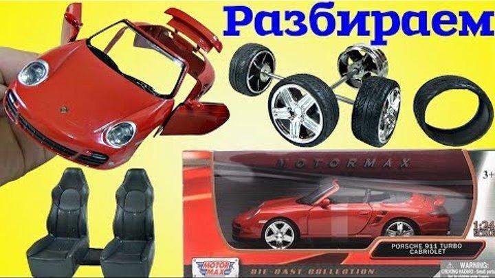 Машинка Porsche 911 Turbo от MotorMax. Разбираем новую машинку на детали