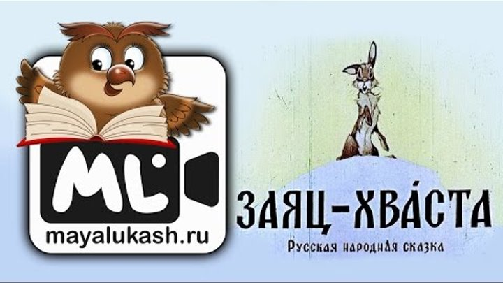 Заяц Хваста. Русская народная сказка