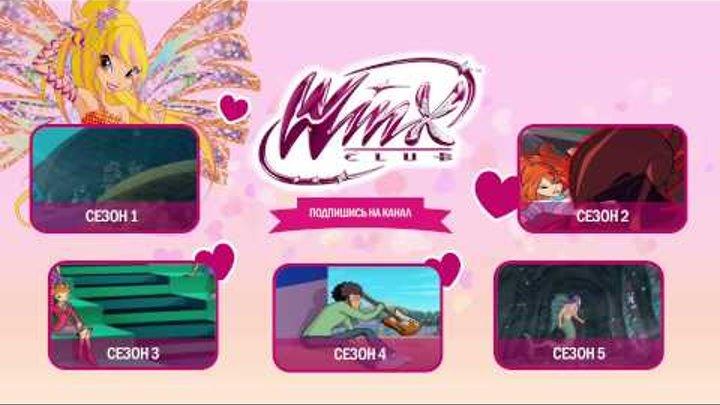 Клуб Винкс - Все сезоны (Интерактивное меню) | Мультфильмы для детей