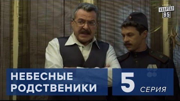 """Сериал """" Небесные родственники """" 5 серия (2011) Комедия мелодрама в 8-ми сериях."""