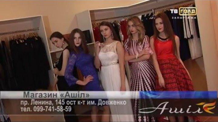 магазин АШIЛ (ролик 30 сек)