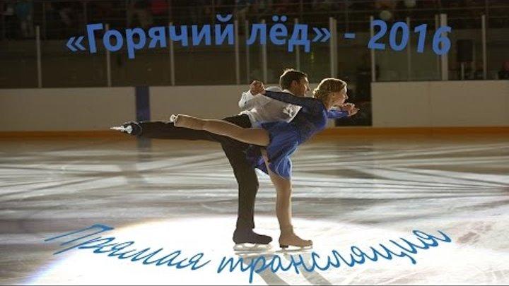 """Праздничное шоу """"Горячий лёд"""""""