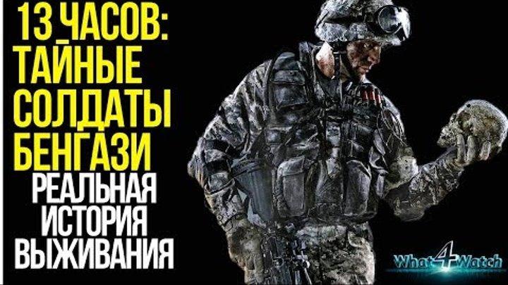 13 часов: Тайные солдаты Бенгази обзор фильма (by what 4 watch)