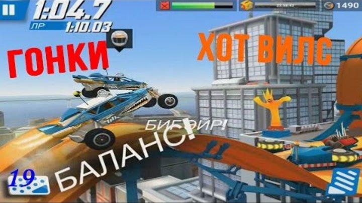 Мультики для детей машинки гонки хотвилс 06 #019 видео для детей детские игры hotwheels новые серии
