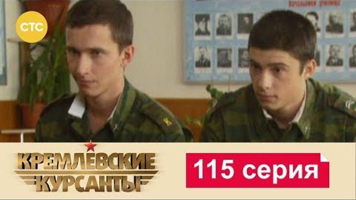 Кремлевские Курсанты Сезон 2 Серия 35
