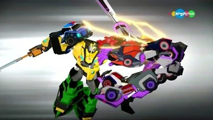 Трансформеры:Роботы под прикрытием 3 сезон 16 серия Ультра Би против Менасора(Мегазвр)