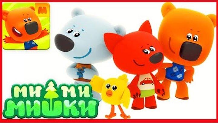 Кеша играет с Лизой Мишки Ми ми мишки Free 2016 Видео игра для детей дети и родители новые серии