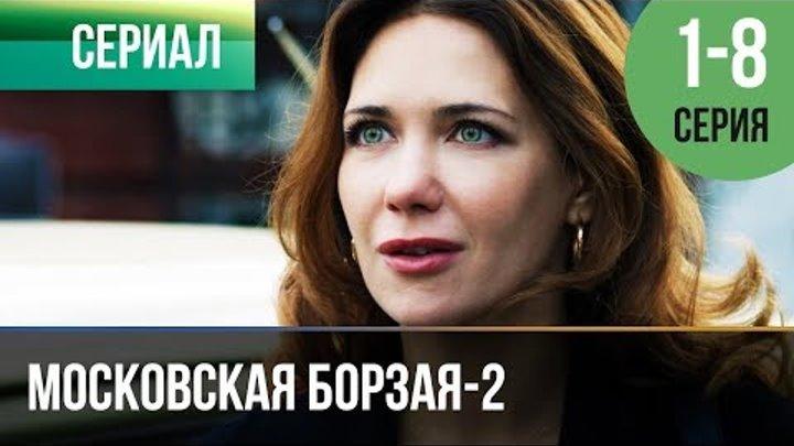 ▶️ Московская борзая 2 сезон - Все серии (часть первая) 1-8 серия - Мелодрама | Сериалы
