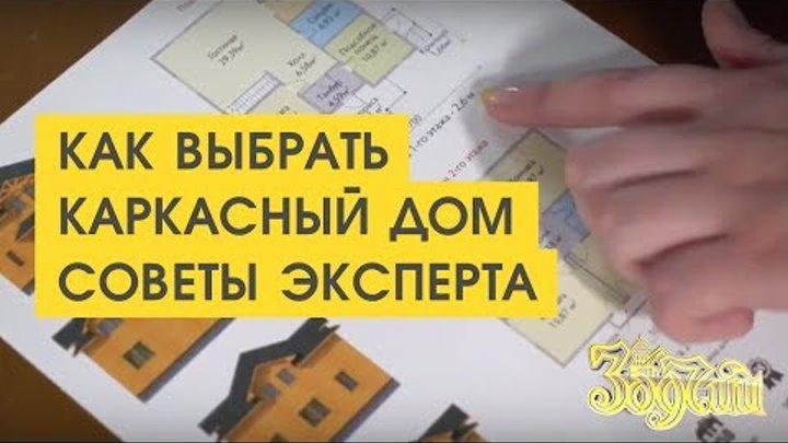 Зодчий и эксперты Лесопромышленного комплекса России выбирают каркасные дома