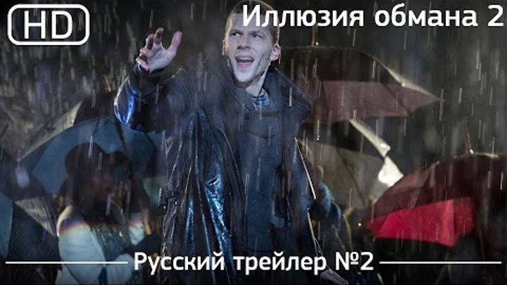 Иллюзия обмана 2 (2016). Трейлер №2. Русский дублированный [1080p]
