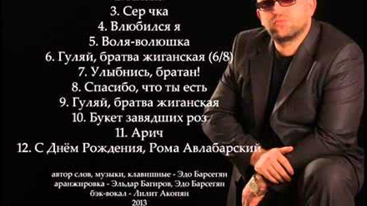 Эдо-Букет завядших роз 2013 слова:Эмиль Татевосян