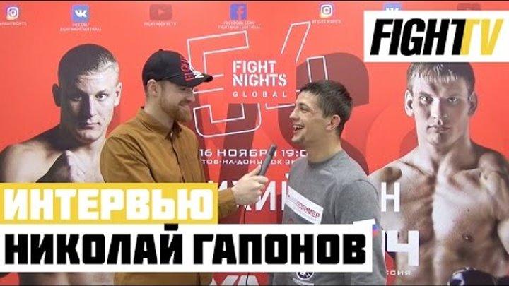 Николай Гапонов о победе нокаутом и предложении своей девушке после боя на FIGHT NIGHTS GLOBAL 54