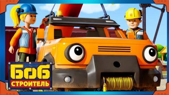 ⭐ Боб строитель 🛠 Лучшая команда 🛠Новые серии 2018 🛠мультик ⭐