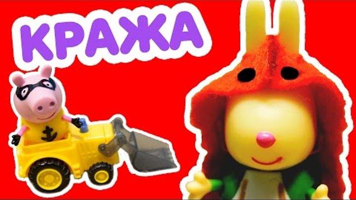 Свинка Пеппа на русском Мультфильм для детей Peppa Pig Мультик со Свинкой Пеппой КРАЖА
