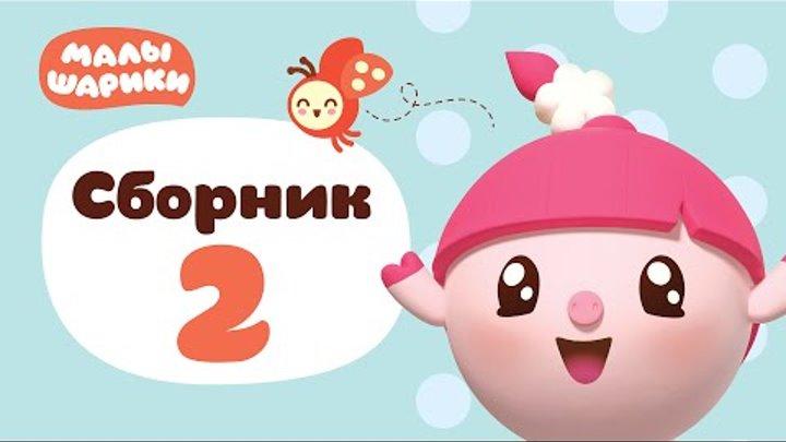 Малышарики все серии - Сборник 2 | Обучающий мультики для детей 0 до 4 лет