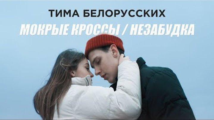 Премьера! Тима Белорусских - Мокрые кроссы + Незабудка. Сразу два официальных клипа в одной истории.