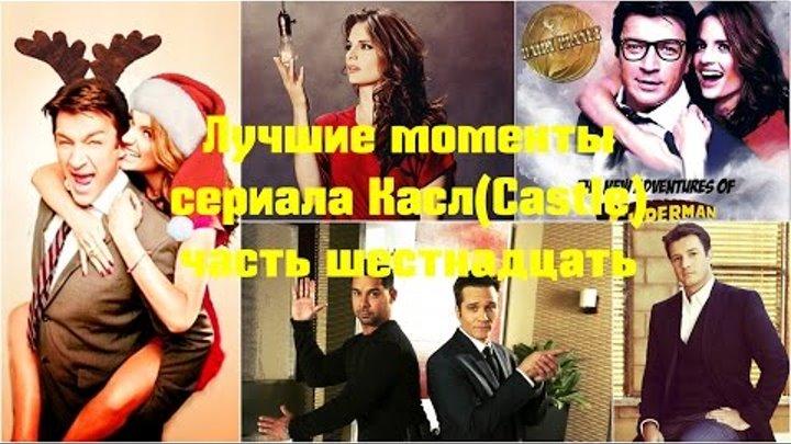 Лучшие моменты сериала Касл CASTLE часть 16