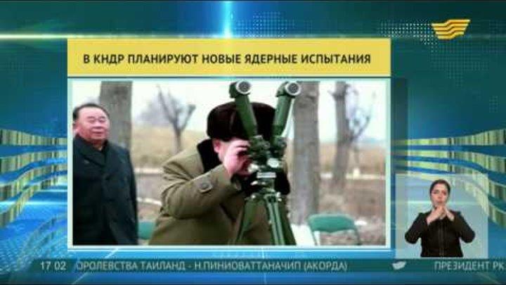 Ким Чен Ын объявил о планах проведения новых ядерных испытаний