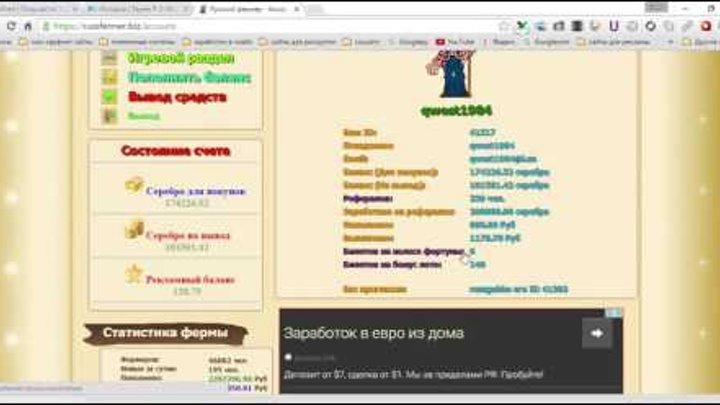 Русский фермер Игра с выводом денег 300 рублей при регистрации 30000 серебро