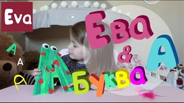 """Ева и Буква """"А"""". Учим алфавит. Развивающее видео для детей"""