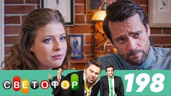 Светофор | Сезон 10 | Серия 198