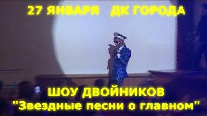 """""""Шоу двойников """"Звёздные песни о главном"""" в Бийске"""" (Бийское телевидение)"""