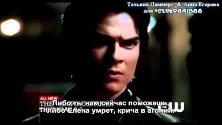Дневники вампиров 3 сезон 15 серия промо